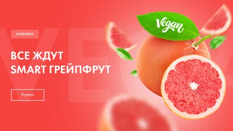 Energy Diet Smart Грейпфрут