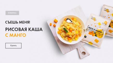 risovaya-kasha-s-mango