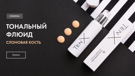 Тональник TenX Ivory