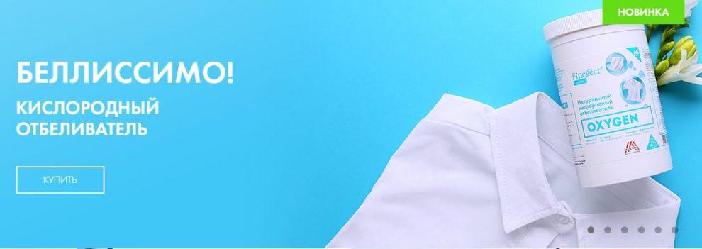 Fineffect Textile Oxygen - натуральный кислородный отбеливатель