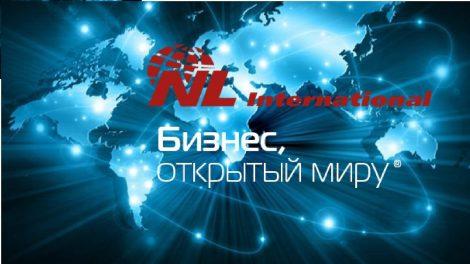 Вся правда о работе в NL International