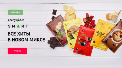 energy diet smart sweet mix