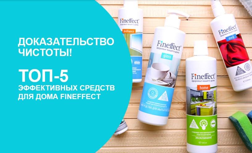 средства fineffect