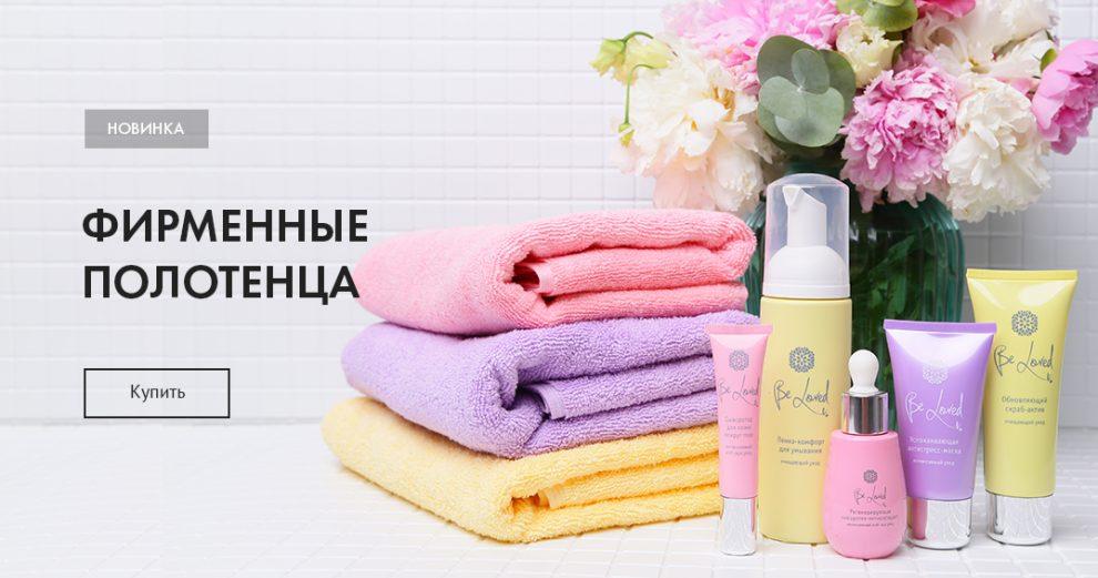 Фирменные полотенца NL