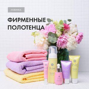 полотенца NL