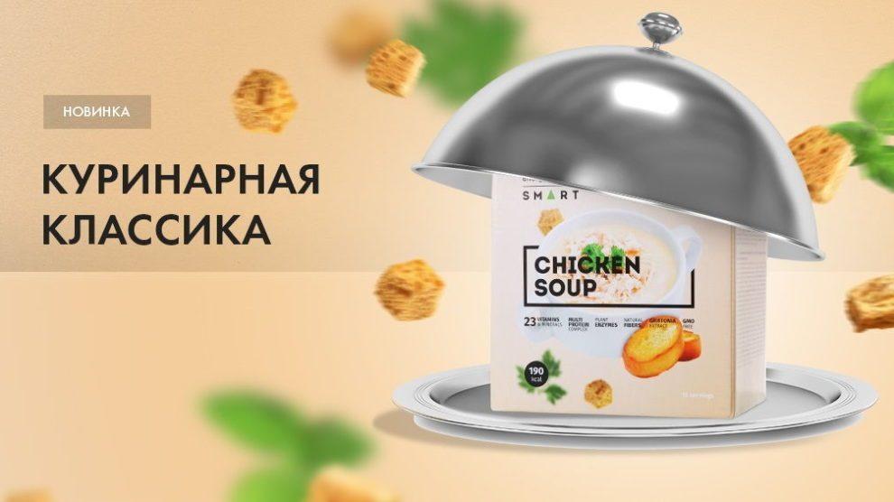 Суп куриный NL