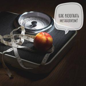 kak-zapustit-metabolizm