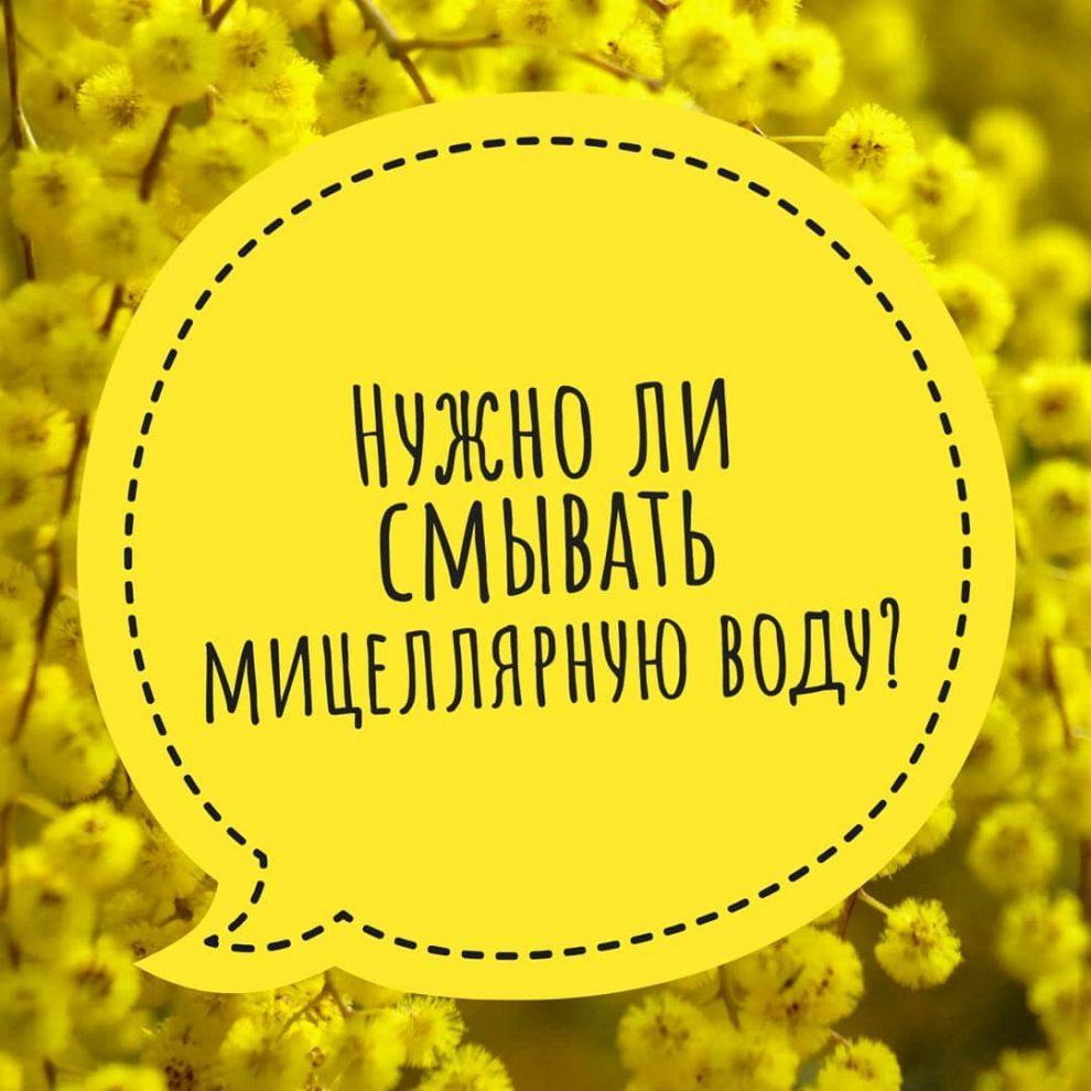 dlya-chego-nuzhna-micellyarnaya-voda-2