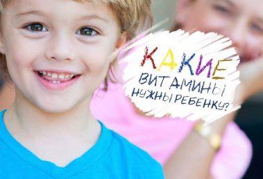 vitaminy-dlya-detej-3-let