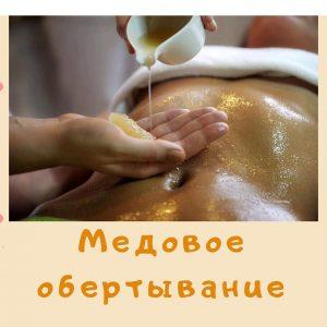 рецепт медового обертывания