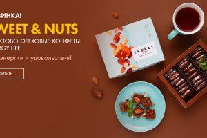 конфеты sweet nuts nl
