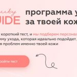 программа ухода за кожей beauty guide