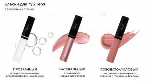 блеск для губ Tenx